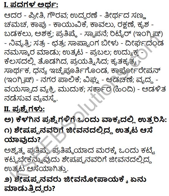 Tili Kannada Text Book Class 9 Solutions Gadya Chapter 2 Aralikatte 1