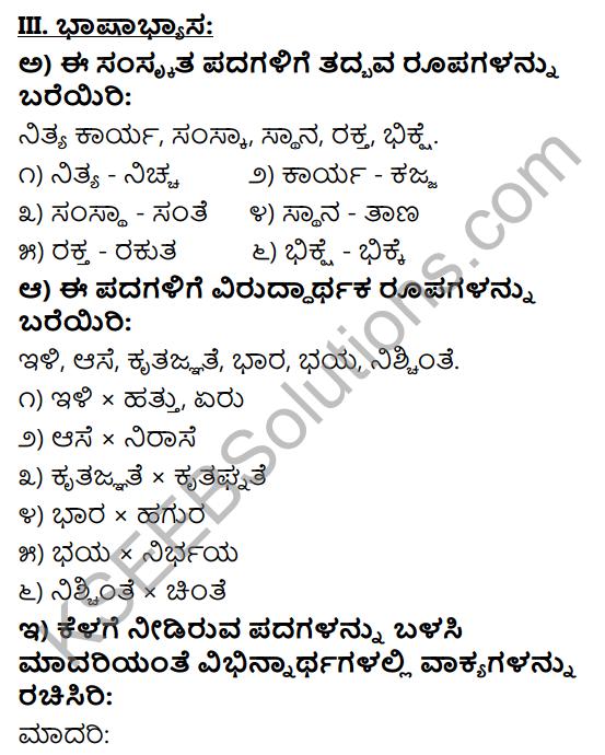 Tili Kannada Text Book Class 9 Solutions Gadya Chapter 2 Aralikatte 10