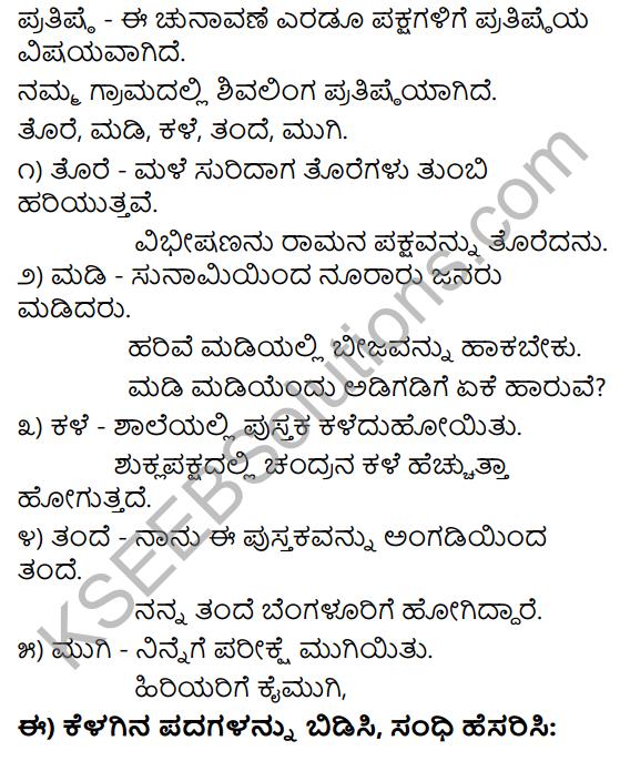 Tili Kannada Text Book Class 9 Solutions Gadya Chapter 2 Aralikatte 11