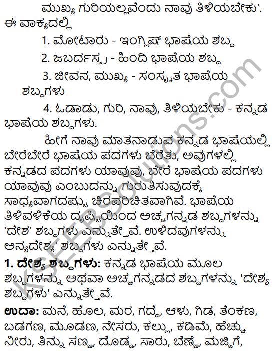 Tili Kannada Text Book Class 9 Solutions Gadya Chapter 2 Aralikatte 13