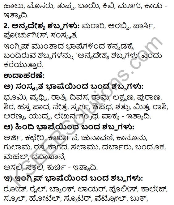 Tili Kannada Text Book Class 9 Solutions Gadya Chapter 2 Aralikatte 14