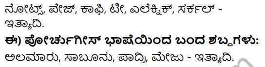 Tili Kannada Text Book Class 9 Solutions Gadya Chapter 2 Aralikatte 15