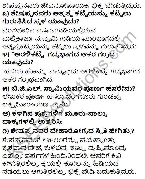 Tili Kannada Text Book Class 9 Solutions Gadya Chapter 2 Aralikatte 2
