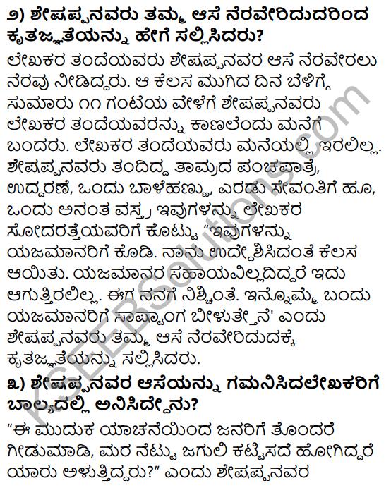 Tili Kannada Text Book Class 9 Solutions Gadya Chapter 2 Aralikatte 3