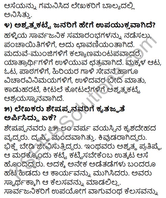 Tili Kannada Text Book Class 9 Solutions Gadya Chapter 2 Aralikatte 4