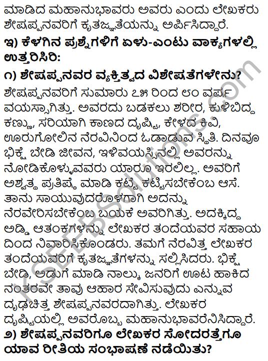 Tili Kannada Text Book Class 9 Solutions Gadya Chapter 2 Aralikatte 5