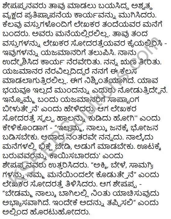 Tili Kannada Text Book Class 9 Solutions Gadya Chapter 2 Aralikatte 6