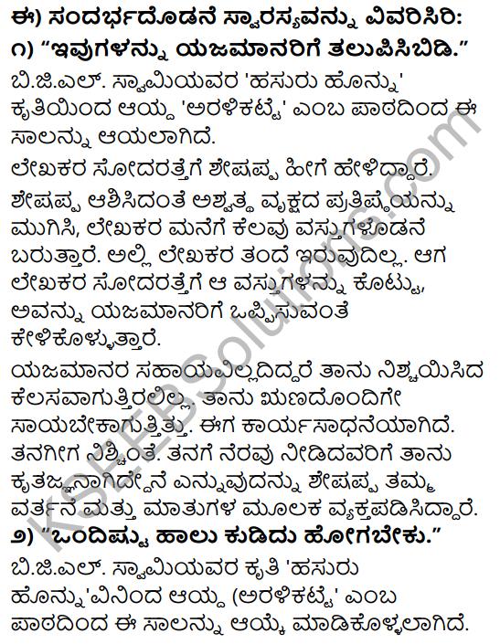 Tili Kannada Text Book Class 9 Solutions Gadya Chapter 2 Aralikatte 7