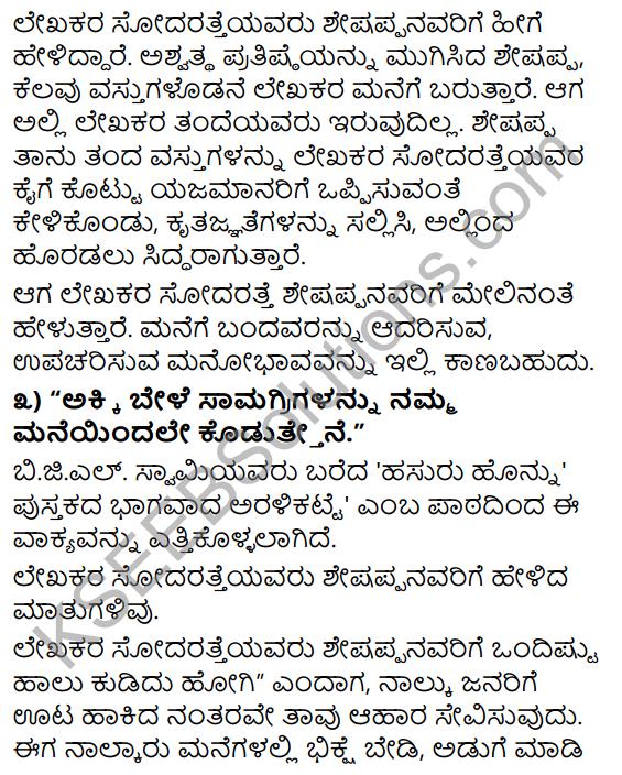 Tili Kannada Text Book Class 9 Solutions Gadya Chapter 2 Aralikatte 8
