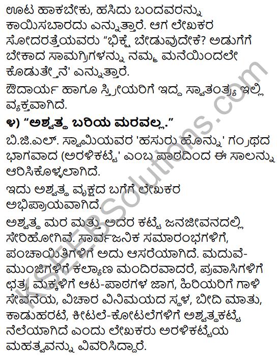 Tili Kannada Text Book Class 9 Solutions Gadya Chapter 2 Aralikatte 9