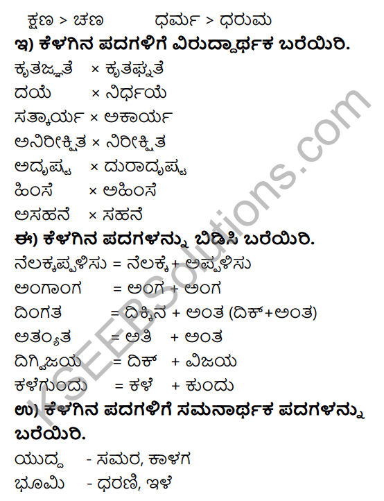 Tili Kannada Text Book Class 9 Solutions Gadya Chapter 2 Kanasu Mattu Sandesha 12