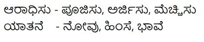 Tili Kannada Text Book Class 9 Solutions Gadya Chapter 2 Kanasu Mattu Sandesha 13