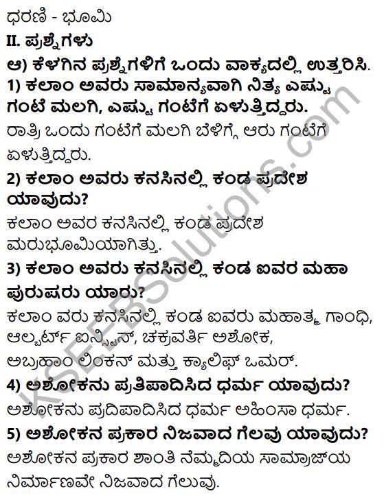 Tili Kannada Text Book Class 9 Solutions Gadya Chapter 2 Kanasu Mattu Sandesha 2
