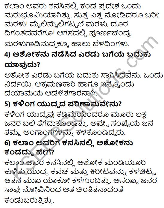 Tili Kannada Text Book Class 9 Solutions Gadya Chapter 2 Kanasu Mattu Sandesha 4