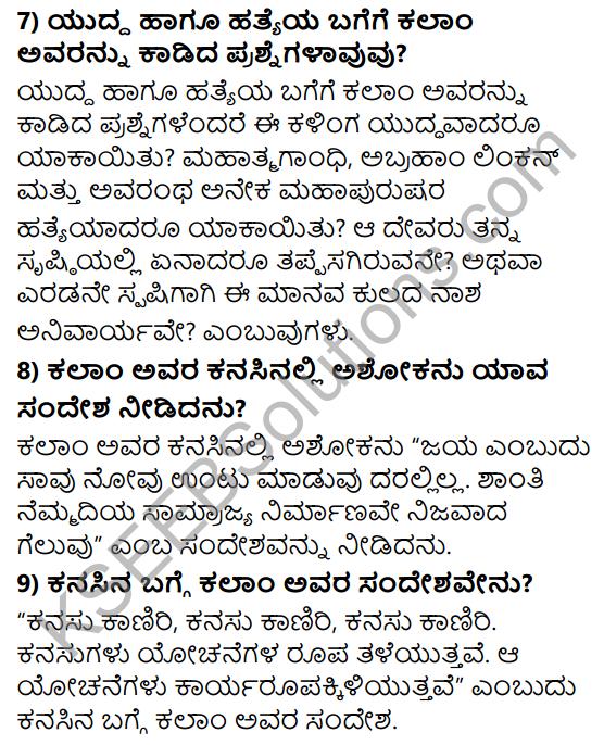 Tili Kannada Text Book Class 9 Solutions Gadya Chapter 2 Kanasu Mattu Sandesha 5