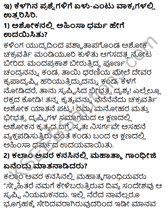 Tili Kannada Text Book Class 9 Solutions Gadya Chapter 2 Kanasu Mattu Sandesha 6