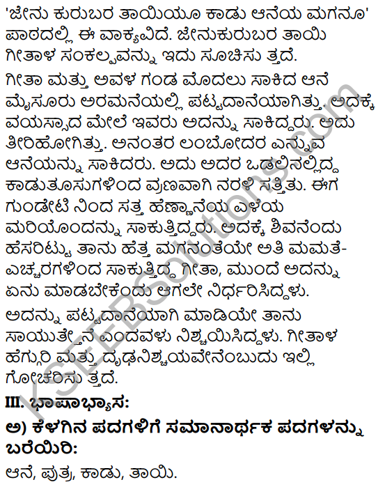 Tili Kannada Text Book Class 9 Solutions Gadya Chapter 3 Jenu Kurubara Tayiyu Kadu Aneya Maganu 10