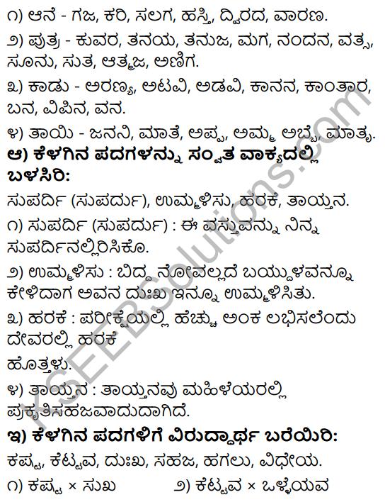 Tili Kannada Text Book Class 9 Solutions Gadya Chapter 3 Jenu Kurubara Tayiyu Kadu Aneya Maganu 11