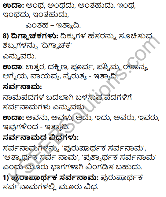 Tili Kannada Text Book Class 9 Solutions Gadya Chapter 3 Jenu Kurubara Tayiyu Kadu Aneya Maganu 17
