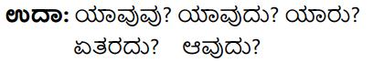 Tili Kannada Text Book Class 9 Solutions Gadya Chapter 3 Jenu Kurubara Tayiyu Kadu Aneya Maganu 19