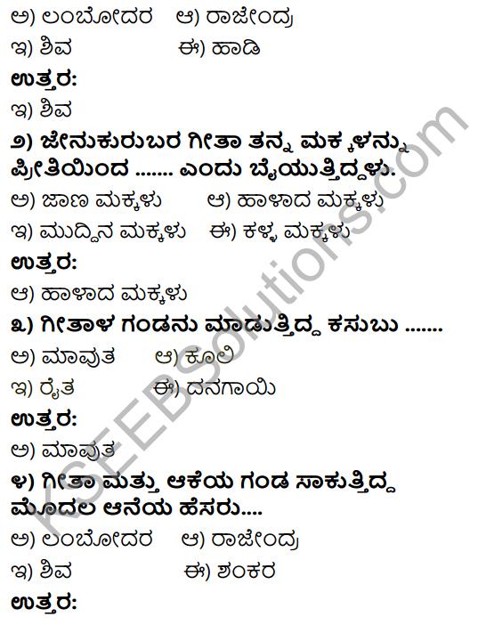 Tili Kannada Text Book Class 9 Solutions Gadya Chapter 3 Jenu Kurubara Tayiyu Kadu Aneya Maganu 2