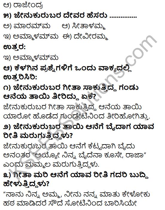 Tili Kannada Text Book Class 9 Solutions Gadya Chapter 3 Jenu Kurubara Tayiyu Kadu Aneya Maganu 3