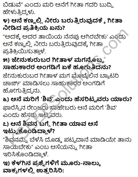 Tili Kannada Text Book Class 9 Solutions Gadya Chapter 3 Jenu Kurubara Tayiyu Kadu Aneya Maganu 4