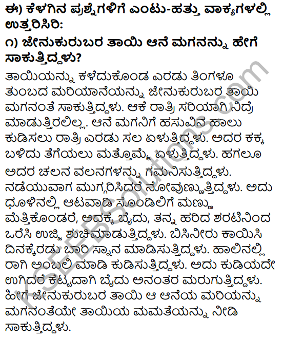 Tili Kannada Text Book Class 9 Solutions Gadya Chapter 3 Jenu Kurubara Tayiyu Kadu Aneya Maganu 6