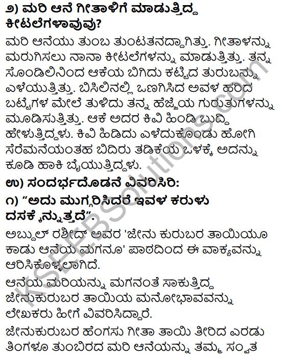 Tili Kannada Text Book Class 9 Solutions Gadya Chapter 3 Jenu Kurubara Tayiyu Kadu Aneya Maganu 7