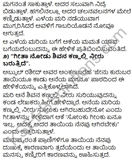 Tili Kannada Text Book Class 9 Solutions Gadya Chapter 3 Jenu Kurubara Tayiyu Kadu Aneya Maganu 8