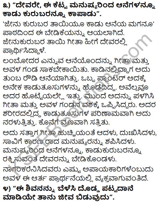 Tili Kannada Text Book Class 9 Solutions Gadya Chapter 3 Jenu Kurubara Tayiyu Kadu Aneya Maganu 9