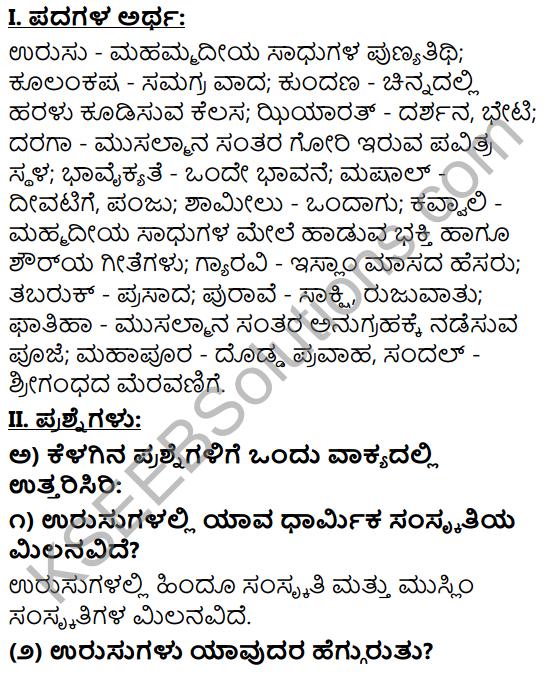 Tili Kannada Text Book Class 9 Solutions Gadya Chapter 5 Urusu Galalli Bhavaikyate 1