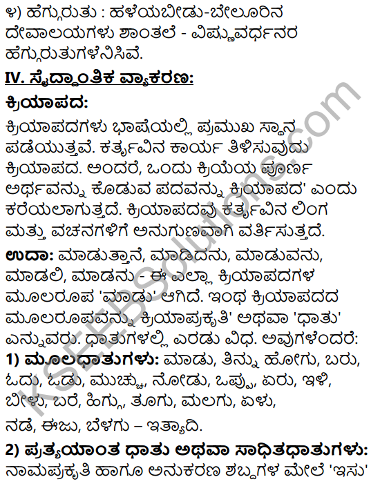 Tili Kannada Text Book Class 9 Solutions Gadya Chapter 5 Urusu Galalli Bhavaikyate 10