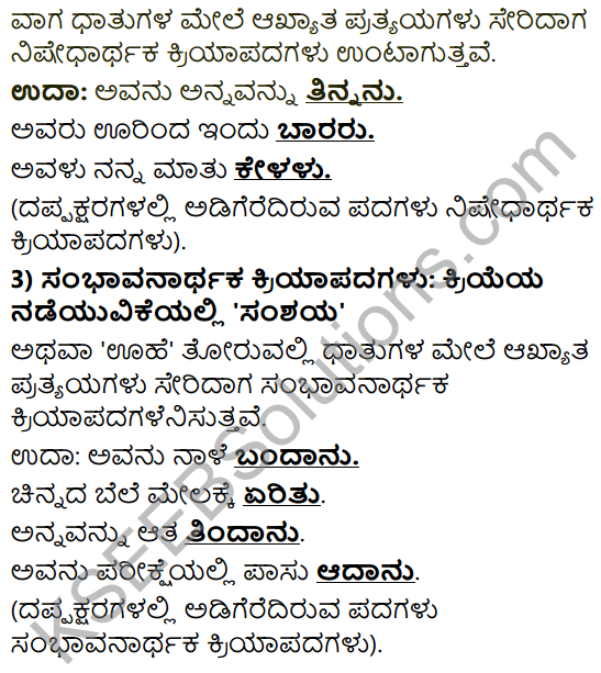 Tili Kannada Text Book Class 9 Solutions Gadya Chapter 5 Urusu Galalli Bhavaikyate 13