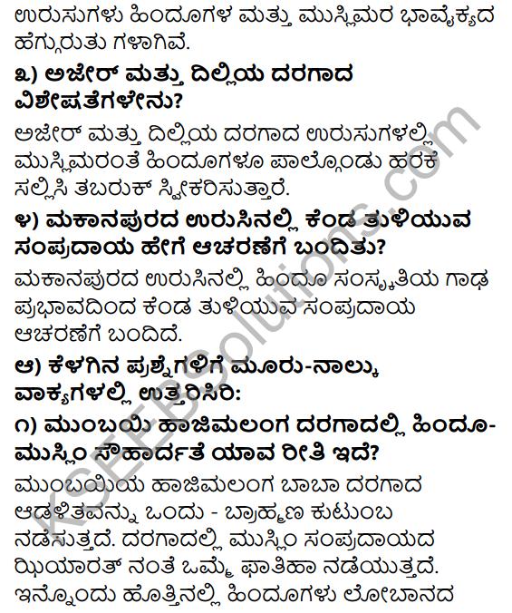 Tili Kannada Text Book Class 9 Solutions Gadya Chapter 5 Urusu Galalli Bhavaikyate 2