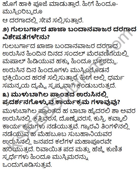 Tili Kannada Text Book Class 9 Solutions Gadya Chapter 5 Urusu Galalli Bhavaikyate 3