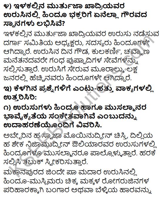 Tili Kannada Text Book Class 9 Solutions Gadya Chapter 5 Urusu Galalli Bhavaikyate 4