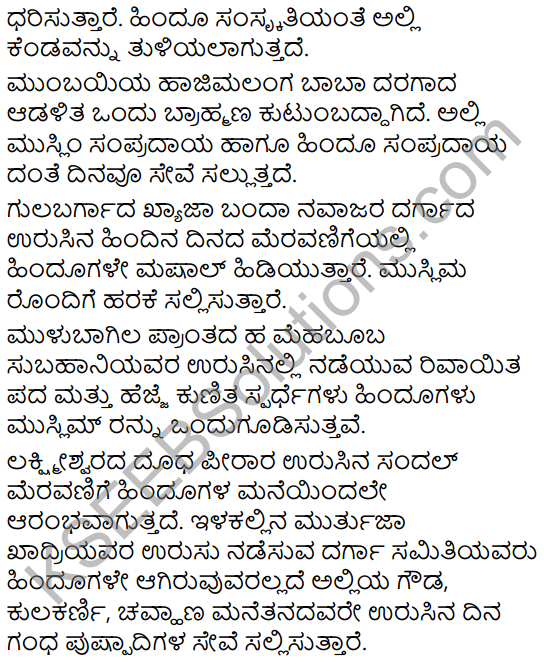 Tili Kannada Text Book Class 9 Solutions Gadya Chapter 5 Urusu Galalli Bhavaikyate 5