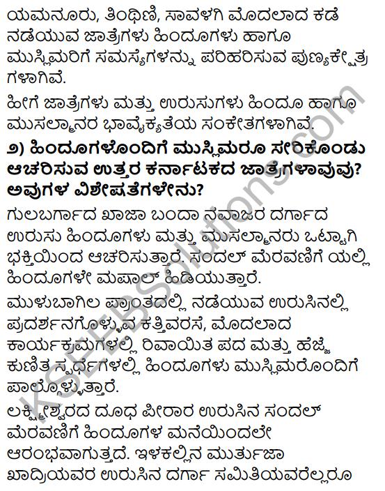 Tili Kannada Text Book Class 9 Solutions Gadya Chapter 5 Urusu Galalli Bhavaikyate 6
