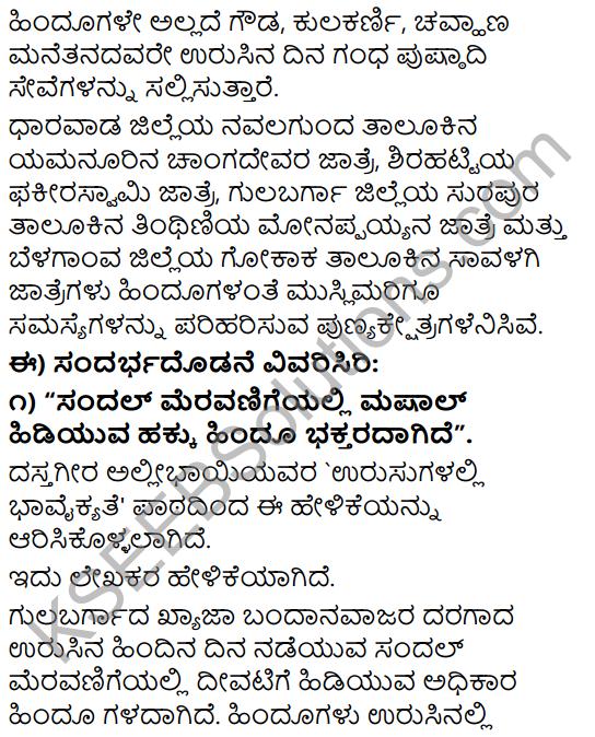 Tili Kannada Text Book Class 9 Solutions Gadya Chapter 5 Urusu Galalli Bhavaikyate 7