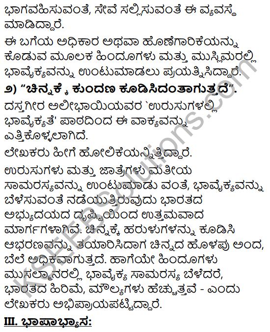 Tili Kannada Text Book Class 9 Solutions Gadya Chapter 5 Urusu Galalli Bhavaikyate 8