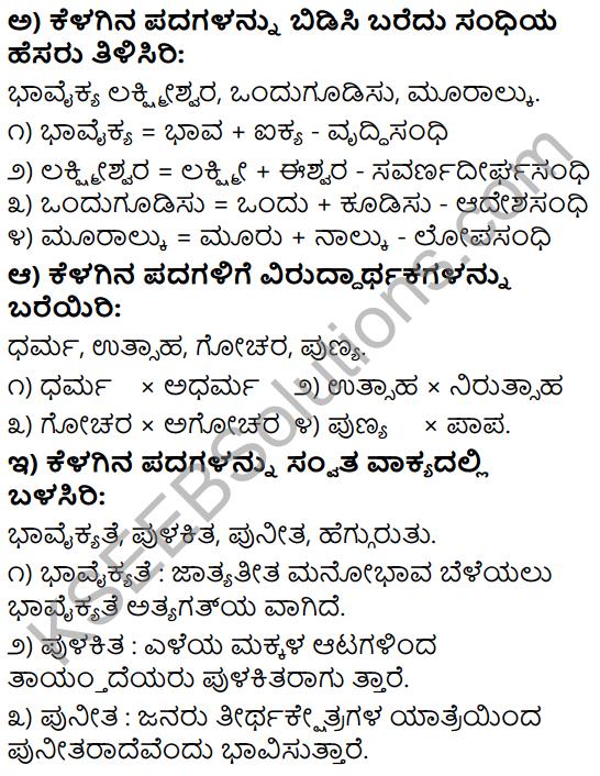 Tili Kannada Text Book Class 9 Solutions Gadya Chapter 5 Urusu Galalli Bhavaikyate 9