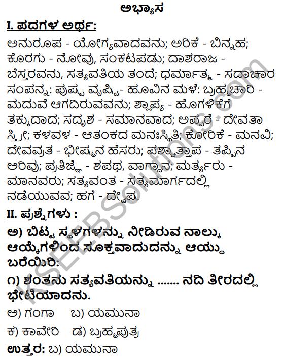 Tili Kannada Text Book Class 9 Solutions Gadya Chapter 8 Bhishma Pratigya 1