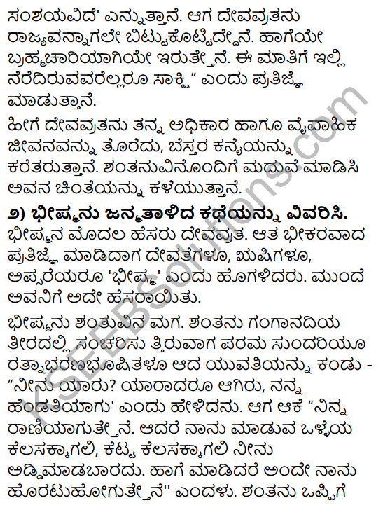 Tili Kannada Text Book Class 9 Solutions Gadya Chapter 8 Bhishma Pratigya 10