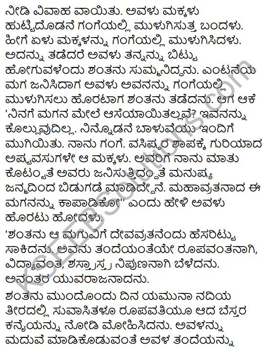 Tili Kannada Text Book Class 9 Solutions Gadya Chapter 8 Bhishma Pratigya 11