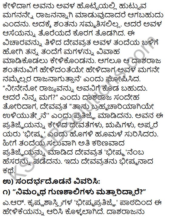 Tili Kannada Text Book Class 9 Solutions Gadya Chapter 8 Bhishma Pratigya 12