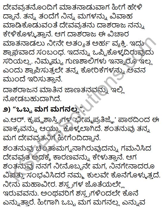 Tili Kannada Text Book Class 9 Solutions Gadya Chapter 8 Bhishma Pratigya 13
