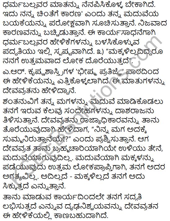 Tili Kannada Text Book Class 9 Solutions Gadya Chapter 8 Bhishma Pratigya 14