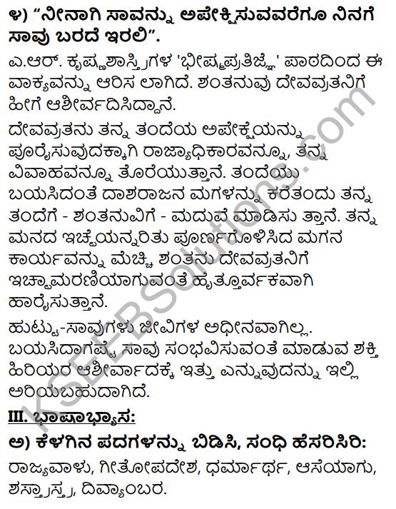 Tili Kannada Text Book Class 9 Solutions Gadya Chapter 8 Bhishma Pratigya 15