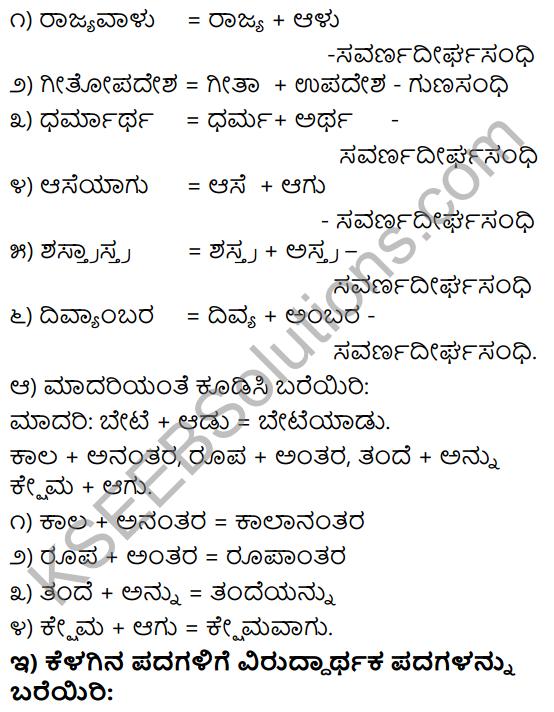 Tili Kannada Text Book Class 9 Solutions Gadya Chapter 8 Bhishma Pratigya 16